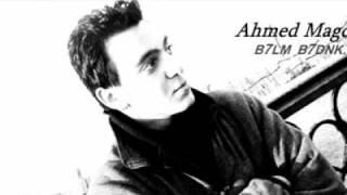 تحميل اغاني B7lm B7dnk.. Ahmed Magdi. [HQ].mp4 MP3