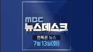 [뉴스데스크] 전주MBC 2021년 07월 13일