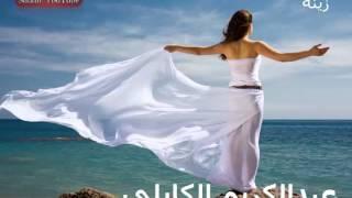اغاني طرب MP3 الفنان عبدالكريم الكابلي زينة تحميل MP3
