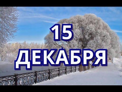 15 декабря День работников суда и другие праздники