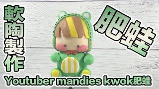 香港Youtuber 肥蛙-mandieskwok陶泥公仔