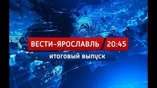 Вести-Ярославль от 23.05.18 20:45