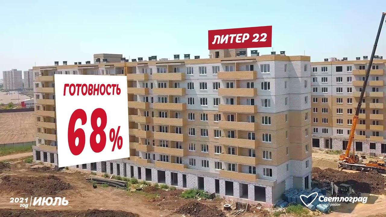 Видео ЖК Светлоград