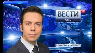 Вести Сочи 24.02.2018 8:00
