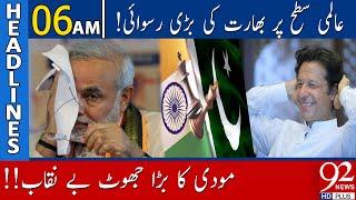 Modi government's big lie exposed   Headlines   06:00 AM   23 July 2021   92NewsHD