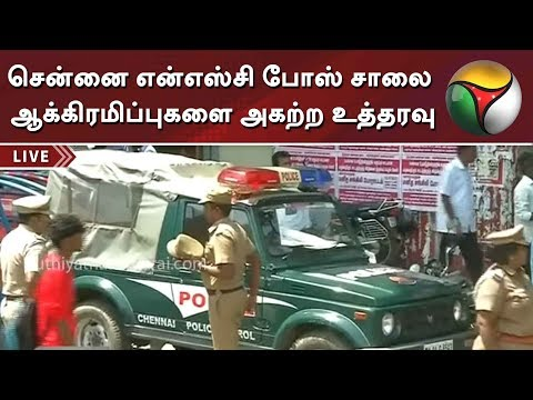 சென்னை என்எஸ்சி போஸ் சாலை ஆக்கிரமிப்புகளை அகற்ற உத்தரவு   Chennai