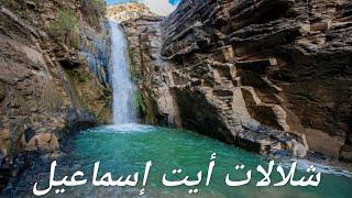 preview picture of video 'Road Trip cascad taza morocco شلالات أيت إسماعيل تازة المغرب'