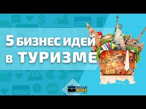 5 Бизнес идей в туризме. Новые идеи для малого бизнеса