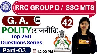 Class- 42 ||#RRC GROUP D / SSC MTS || G. A. || by Sonam Ma'am ||  Polity ( राजनीति )
