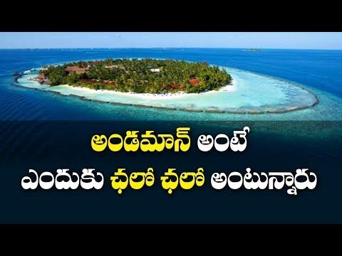 Andaman and Nicobar Tourism Away The Travel Show TV5 News