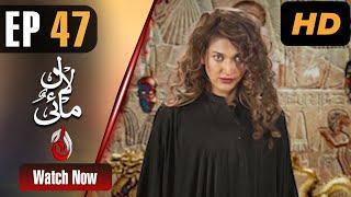 Pakistani Drama | Lal Mai - Episode 47 | Eisha, Sana, Taqi, Hira | Aaj Entertainment Dramas