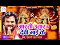 #khesari_lal_yadav, New Bhakti song 2019 Aarti Utari Devi mai ke  HD Video navratri song video download