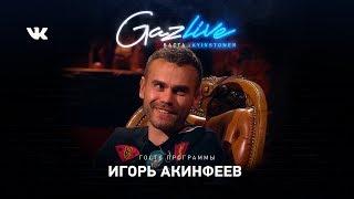 GAZLIVE | Игорь Акинфеев