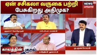 Kaalaththin Kural: ஏன் சசிகலா வருகை பற்றி பேசுகிறது அதிமுக? | ADMK | EPS | OPS | Sasikala