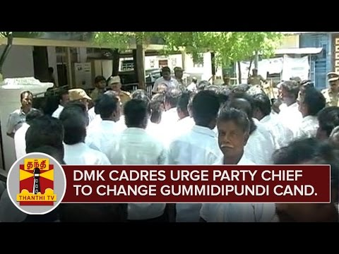 DMK-Cadres-urge-Party-Chief-to-Change-Gummidipundi-MDMDK-Candidate--Thanthi-TV