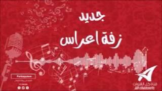 زفة اليله يا ام العروسه للفنانه اصاله