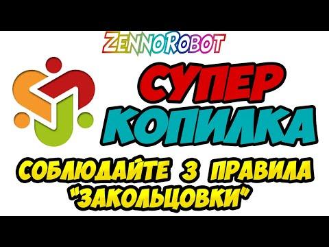 """СуперКопилка. 3 ВАЖНЫХ правила любой """"ЗАКОЛЬЦОВКИ"""""""