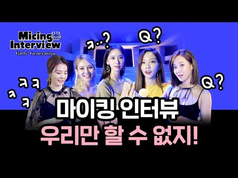 Micing Interview 마이킹인터뷰_Girls' Generation-Oh!GG 소녀시대-Oh!GG '몰랐니 (Lil' Touch)' (видео)