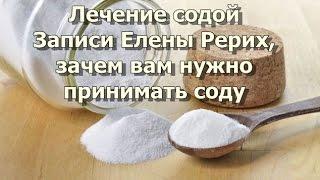 Лечение содой - Записи Елены Рерих, зачем вам нужно принимать соду