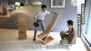 【設計家】第59集Part 5: 打破既定使用準則 原來木椅也能這樣用