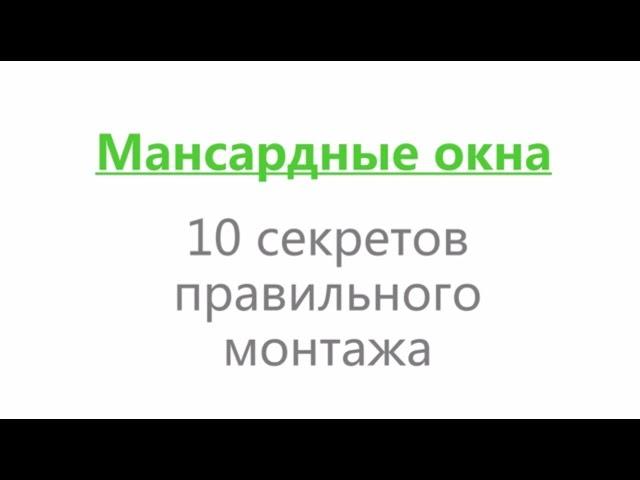 Учебное видео по монтажу мансардных окон FAKRO