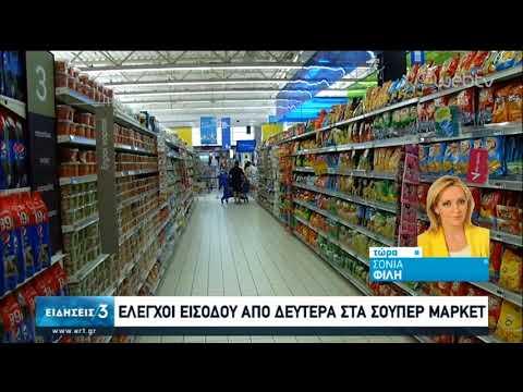 Ελεγχοι από Δευτέρα στα Super Market | 15/03/2020 | ΕΡΤ