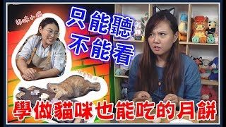 【Annie】just listening, no watching? learning to make moon cakes cats can eat! (Feat. Lady Flavor)