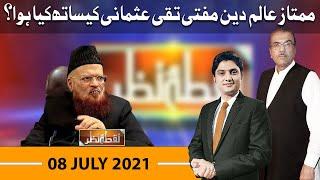 Nuqta e Nazar with Mujeeb Ur Rehman Shami & Ajmal Jami | 08 July 2021 | Dunya News