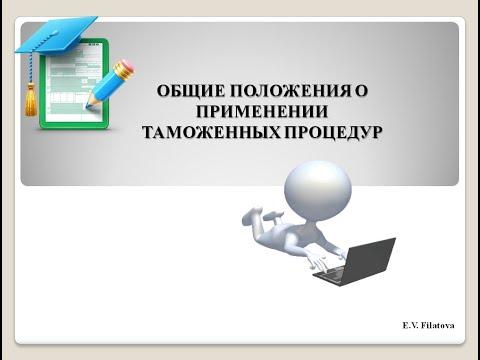 Общие положения о применении таможенных процедур