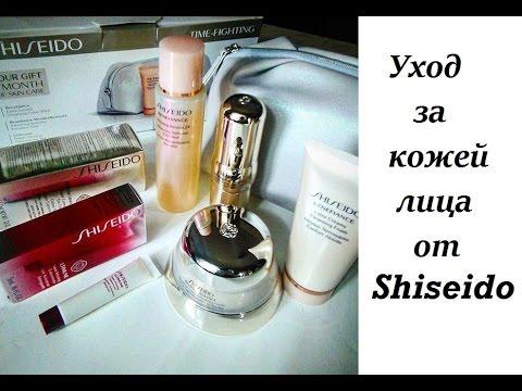 Shiseido уход за кожей лица