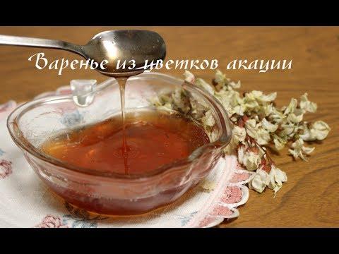 Варенье из цветков акации. Варенье из белой акации - необычно и полезно!