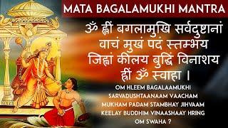 Baglamukhi Mantra | बगलामुखी मंत्र | Baglamukhi Devi Mantra 108 Times | Durga Vedic mantra Chant
