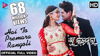 Hai To Premara Rangoli Official Full Video Song Blackmail Ardhendu