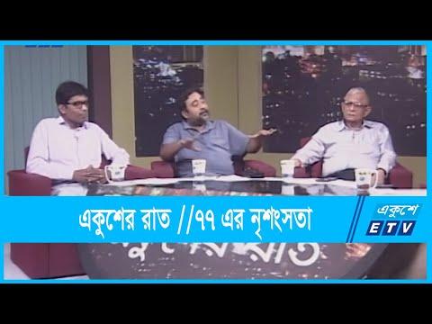 Ekusher Raat      একুশের রাত   ETV Talk Show