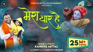 Vo Khatu Wala Shyam Dhani Mera Yaar Hai - Kanhiya Mittal New Khatu Shyam Bhajan 2018