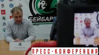 Пресс- конференция по итогам двух матчей «Бейбарыс» - «Алматы»