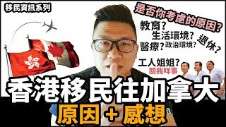 [移民資訊系列] 香港移民往加拿大 的原因+感想   考慮/憂慮的原因是教育? 生活環境? 政治? 醫療? 退休還是姐姐? 香港加拿大比較淺談