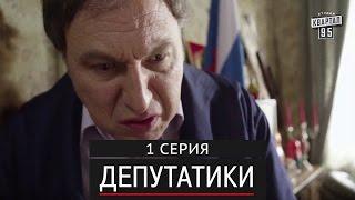 Депутатики (Недотуркані) - 1 серия в HD (24 серий) 2016 комедийный сериал