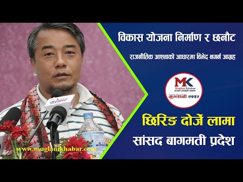 विकास योजना निर्माण र छनौट गर्दा राजनीतिक आश्थाको आधारमा विभेद नगर्न आग्रह माननीय छिरिङ दोर्जे लामा