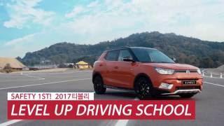 [오피셜] 티볼리 Driving School