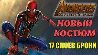 👊 17 слоёв брони: НОВЫЙ КОСТЮМ ЧЕЛОВЕКА-ПАУКА в Мстители: Война бесконечности!