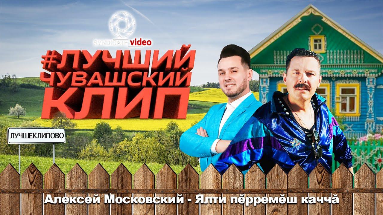 Алексей Московский — Ялти пӗрремӗш каччă