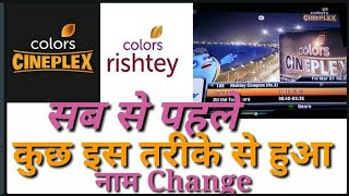 rishtey cineplex - मुफ्त ऑनलाइन वीडियो