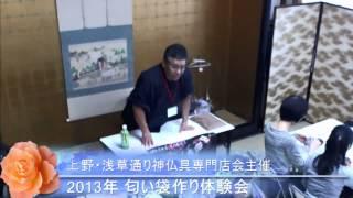 2013年匂い袋作り体験会10時~