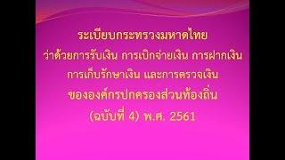 ระเบียบกระทรวงมหาดไทยว่าด้วยการรับเงิน การเบิกจ่ายเงินฯของ อปท ฉบับที่4 พ ศ 2561