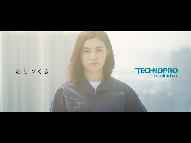 株式会社テクノプロ・コンストラクション【コンセプトムービー】