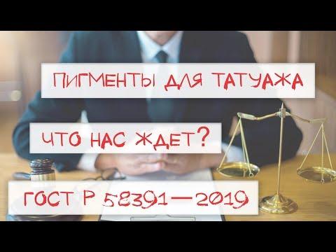 Ответственность мастера ПМ за использование контрафактной продукции. ГОСТ Р 58391—2019