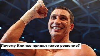Почему Кличко принял такое решение? Новости бокса