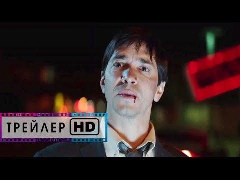 Ловушка разума — Русский трейлер HD | Фильм | 2020