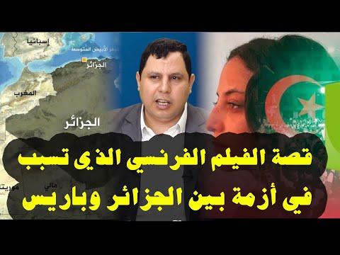 الجزائر وباريس